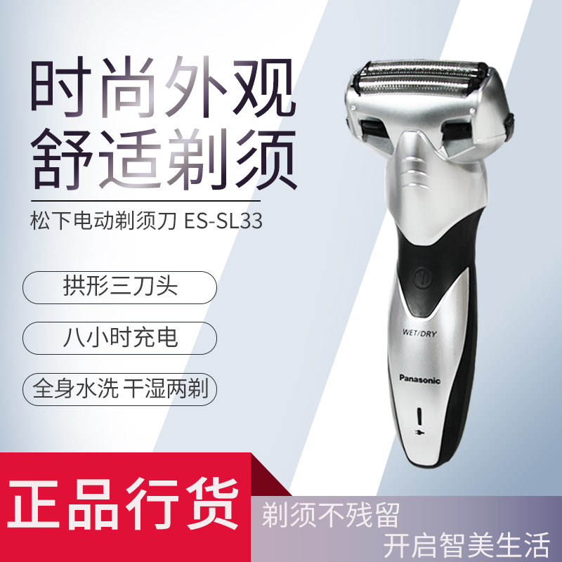 Panasonic electric shaver es-sl33 BSL4 full body washing rechargeable shaver for men