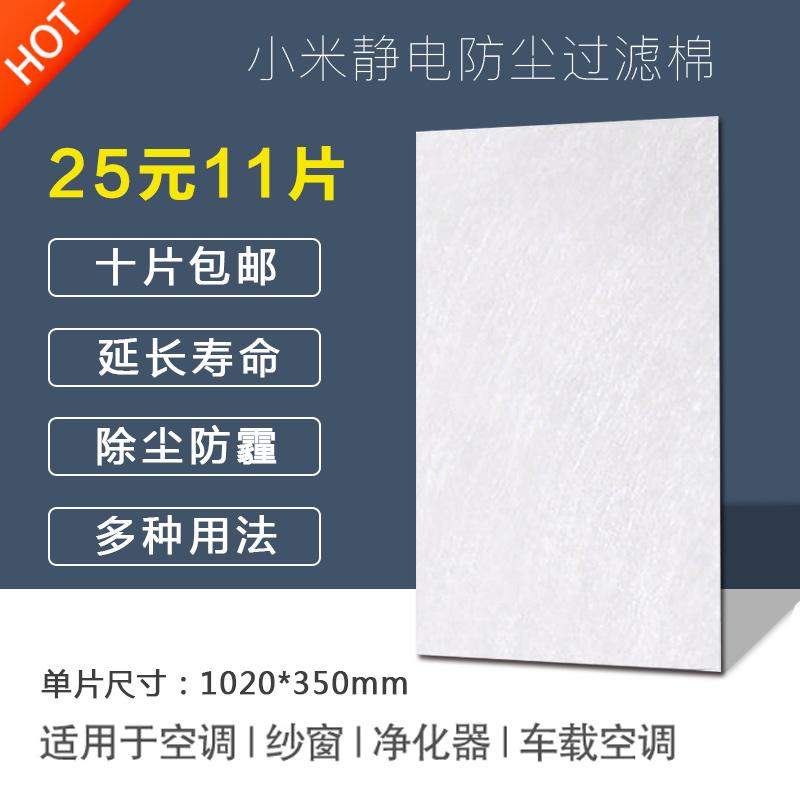[宏源空气净化滤网净化,加湿抽湿机配件]hepa滤纸DIY空气净化器滤芯 窗月销量20件仅售2.5元