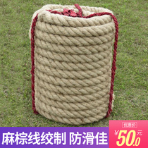 Rhyme into tug-of-war special rope fun tug-of-war rope 3 cm 4CM bold 15.25-meter m Coarse hemp rope not clenched