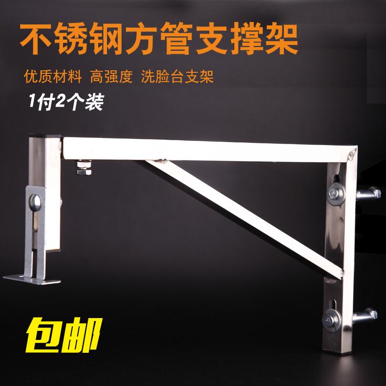 不锈钢台下盆方管伸缩大小台面板洗手洗脸台盆支架托架三角支撑架