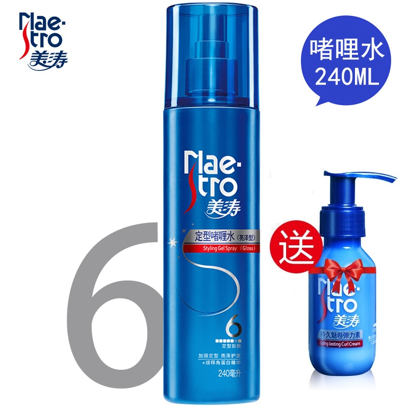头发定型水喷雾发胶固定发型女生清香持久造型自然无味无香型男士