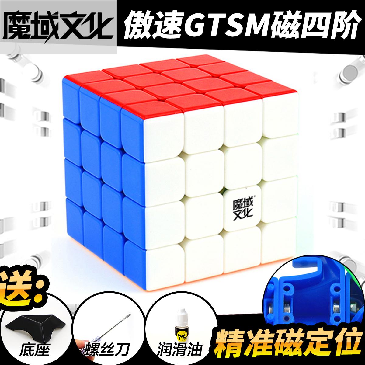 魔域文化傲速GTSM四�A磁力魔方 比��S庙�滑�速魔方玩具 4�AM