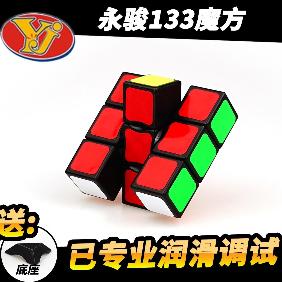 永骏133魔方 YJ一阶魔方玩具 玩具魔方 小孩玩具早教创意