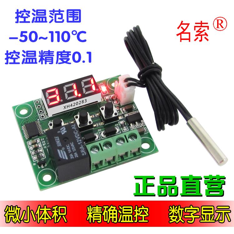 XH-W1209 数字温控器高精度数显温度控制器模块制冷加热5V12V24V
