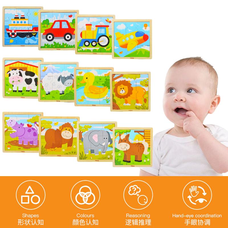 木制儿童益智玩具智力拼图幼儿园1-2-3岁宝宝大颗粒拼板嵌板套装