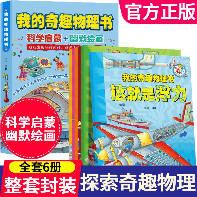 我的奇趣物理书全套6册 小学生3-6年级孩子的科普启蒙书籍 青少年科学阅读读物图书 太喜欢 这就是物理儿童课外书中国少儿百科全书