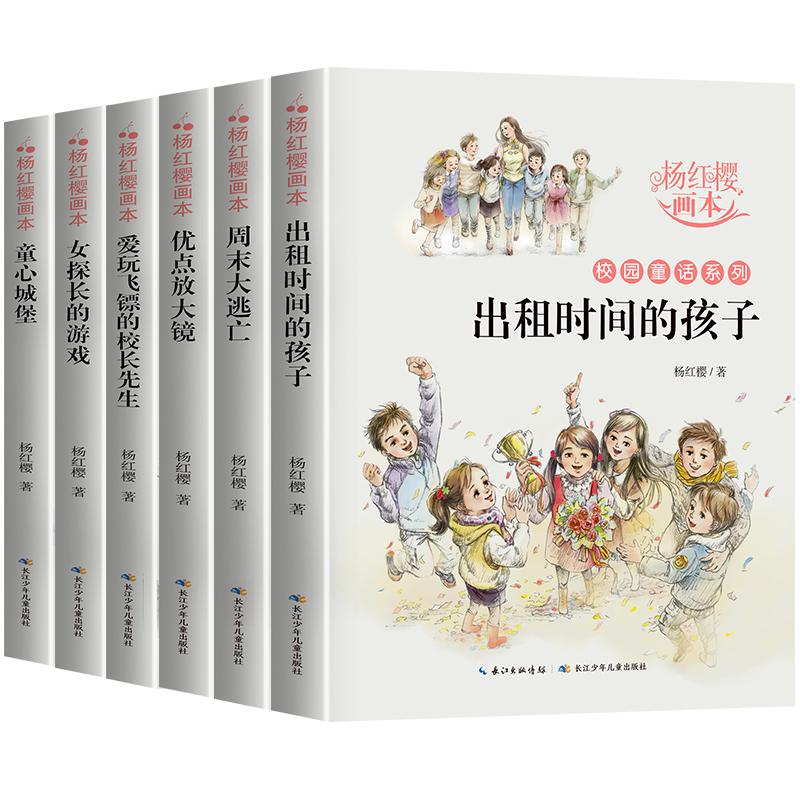 杨红樱系列书校园小说系列童话全套6册小学生三四五六年级课外阅读书籍必读经典书目出租时间的孩子笑猫日记淘气包马小跳儿童文学