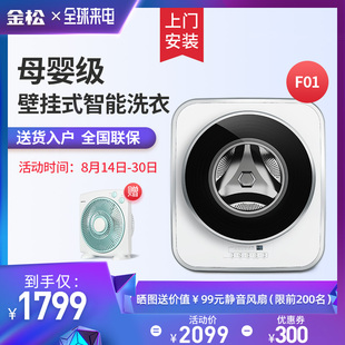 金松 XQG30-F01 小型全自動洗衣機迷你嬰兒寶寶兒童壁掛式洗衣機