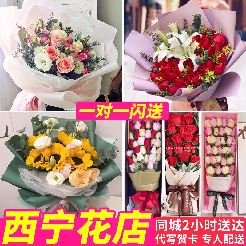 西宁鲜花速递同城配送生日玫瑰花康乃馨花束城西城中城东花店送花