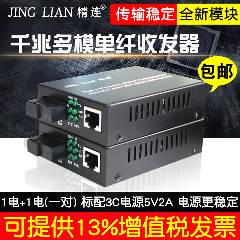 精连JL-GM-03AB光纤收发器千兆多模单纤 网络光电转换器 一对包邮