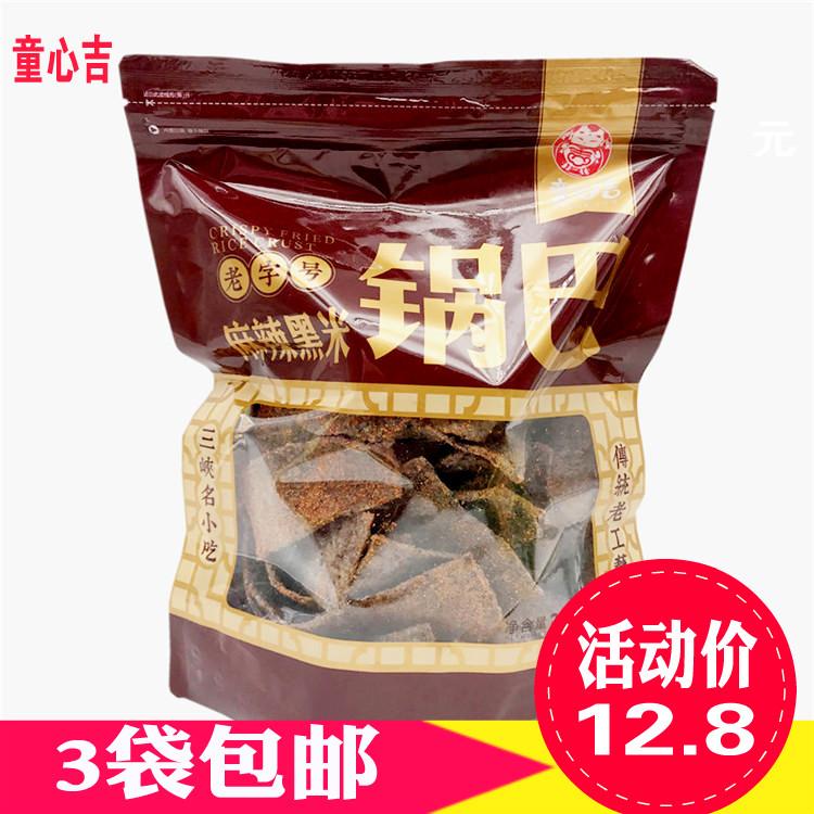 3袋包邮正宗宜昌童心吉儿童零锅巴11月11日最新优惠