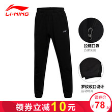 Li Ning sportswear men's autumn closure guard pants casual pants loose summer thin cotton trousers with feet and trousers