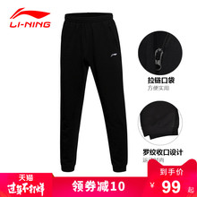 Li Ning sports pants men's autumn and winter closing guard pants casual loose Plush thickened cotton small foot trendy legged long pants