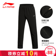 Li Ning sport trousers thin shuttle trousers in summer and Autumn