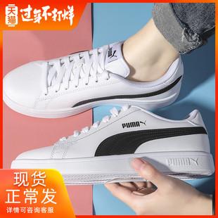 PUMA彪马官网正品男鞋女鞋秋冬季新款运动鞋潮鞋子板鞋白色休闲鞋