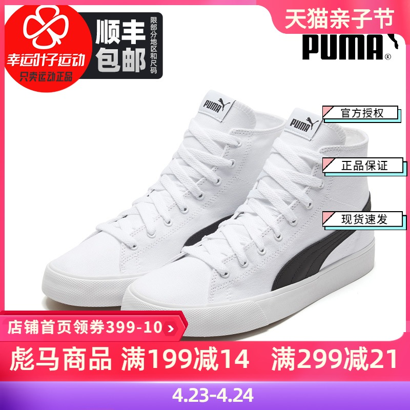 PUMA high canvas shoes women's shoes Hummer shoes men 2021 summer new sports shoes shoes casual shoes 373891