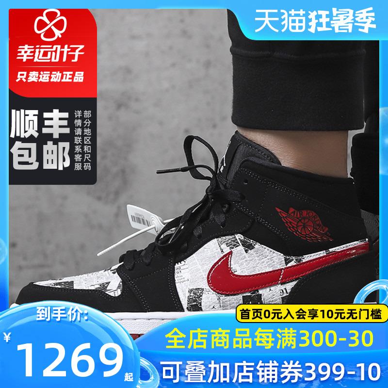 Nike耐克官网旗舰AJ 1男鞋女鞋鸳鸯黑红体育画报休闲运动鞋篮球鞋