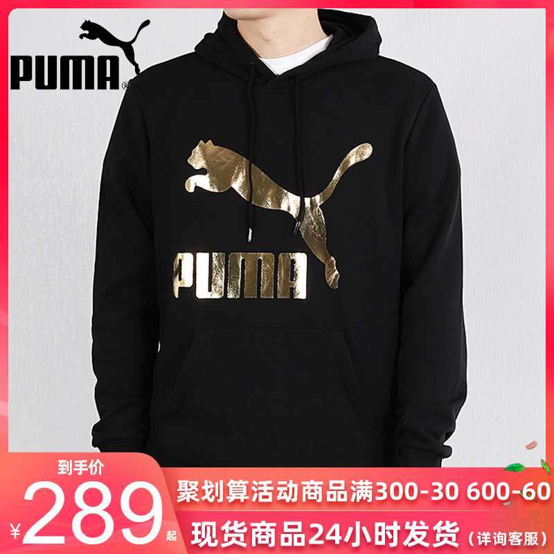 Puma puma official website flagship store men's new winter fashion loose sports wear coat Hooded Sweater Pullover