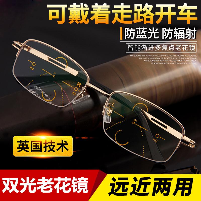 老花镜远近两用男女时尚防辐射防蓝光水晶智能高清舒适双光眼镜