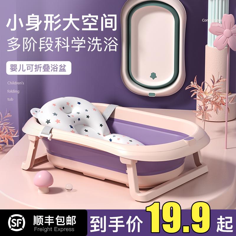 嬰兒洗澡盆浴盆寶寶可折疊幼兒坐躺大號浴桶小孩家用新生兒童用品