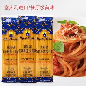 莫利意大利面条套装组合#4意面速食意粉通心粉家用500g*3袋优惠装
