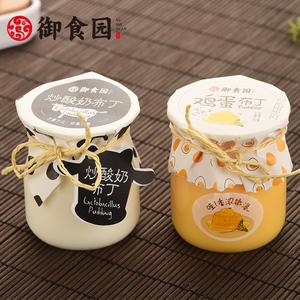 御食园炒酸奶布丁鸡蛋布丁500g布甸果冻布丁高颜值零食糖果小吃