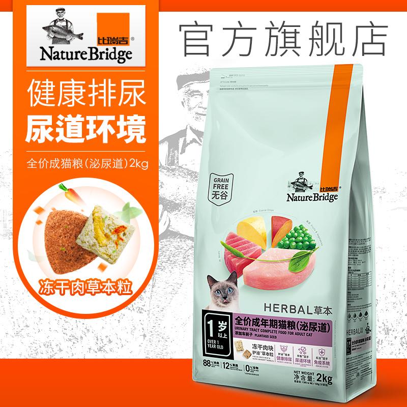[泌尿道猫粮]比瑞吉车前子猫粮2kg 呵护泌尿系统尿结石草本调理粮