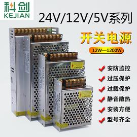 正品220v转5v 12v 24v 48v直流开关电源模块LED监控变压器1A5A10A图片