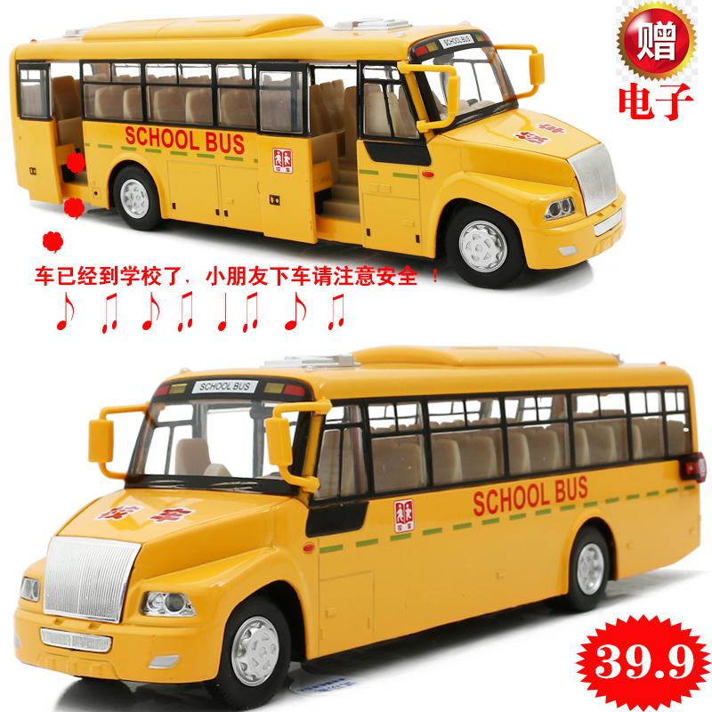 彩珀合金模型美��校�巴士公交�模仿真汽�大鼻子校巴�和�玩具
