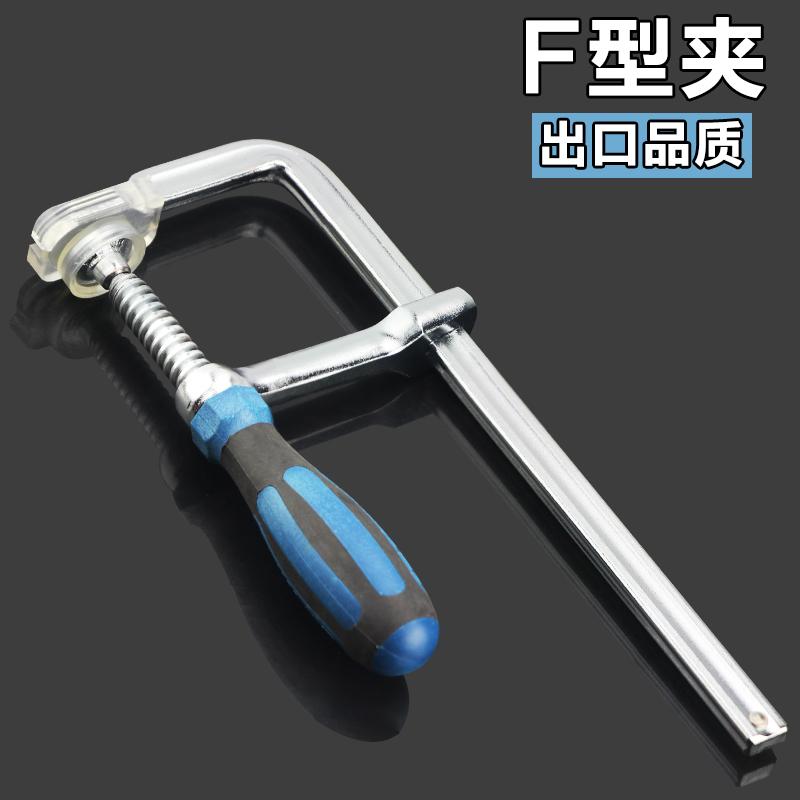重型F夹木工工具G字夹木工夹具F型架F钳模具夹固定夹快速夹子包邮
