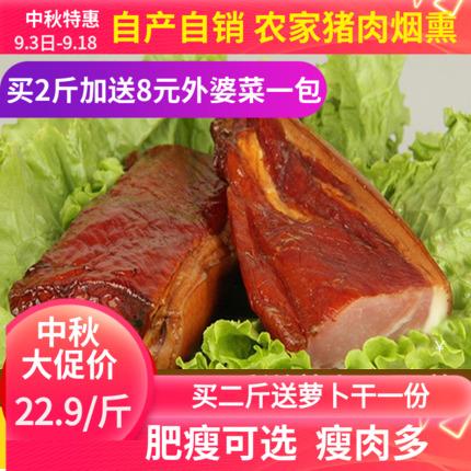湖南后腿腊肉自制柴火烟熏湘西农家工艺土特产腊味500g赛四川贵州