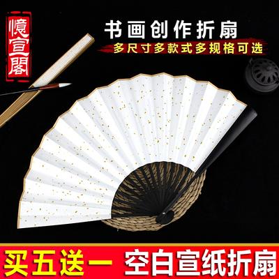 宣纸折扇 10寸15方平板 雕刻 镂空 竹节折扇骨  书画空白宣纸扇面