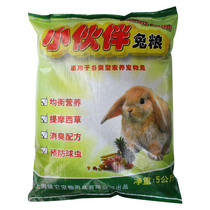 Taste it pet buddy rabbit grain young rabbit grain into rabbit grain Universal 10 Jin Timothy Grass Formula rabbit feed 5KG