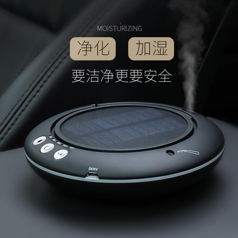车载空气净化器太阳能智能除甲醛汽车内用负离子加湿香薰pm2.5