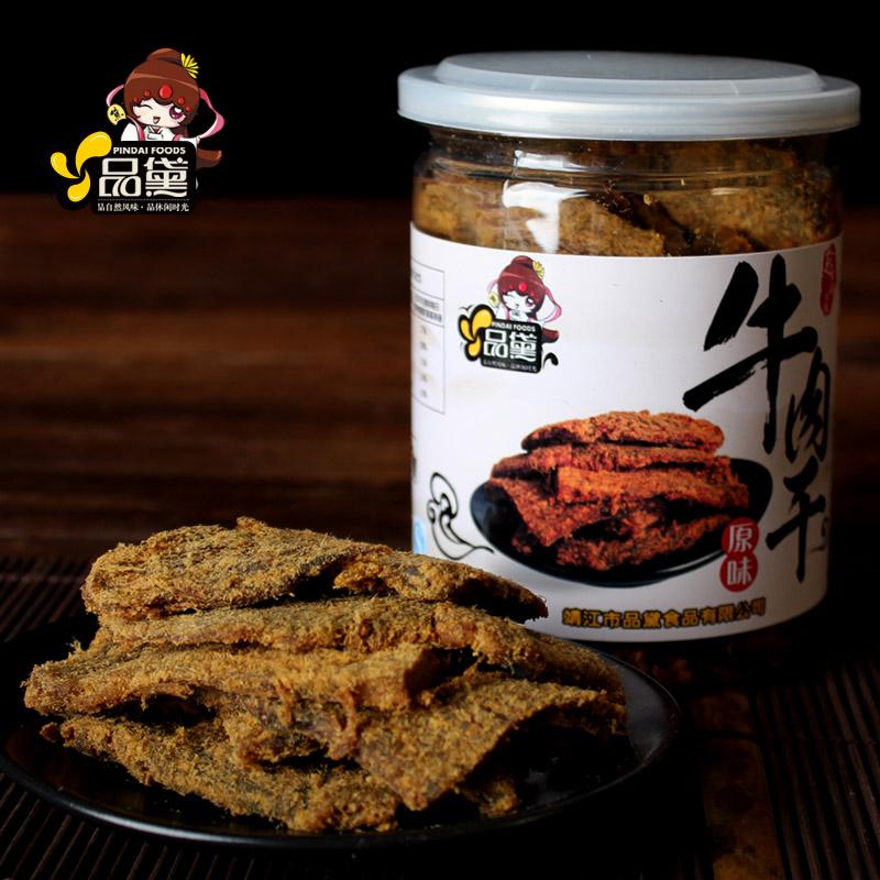 品黛牛肉片 五香 香辣 咖喱 沙嗲牛肉幹特產零食品小吃 200g