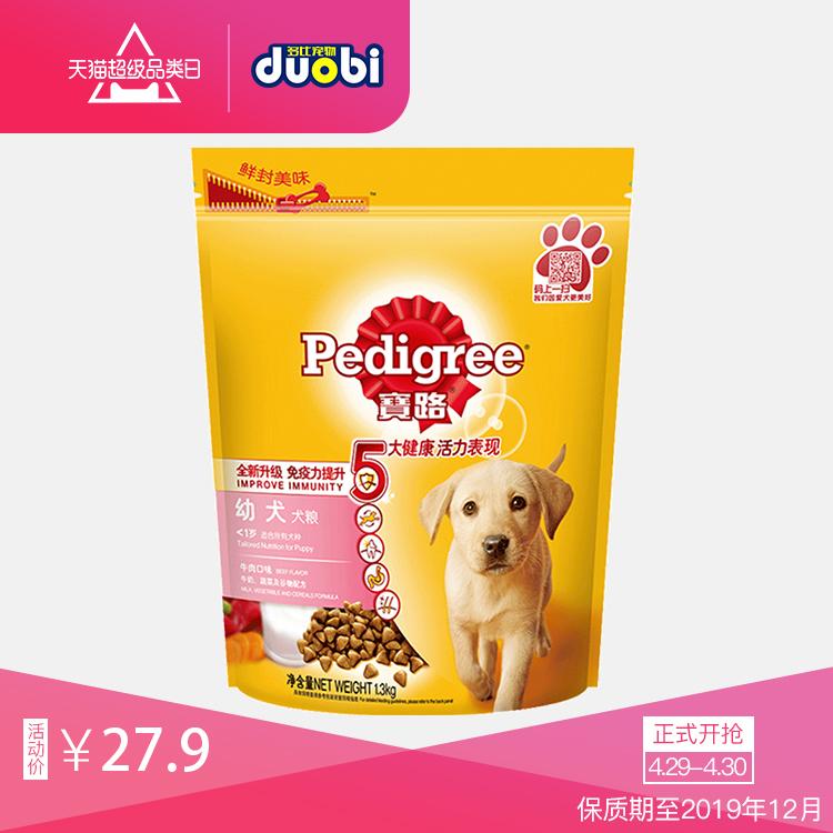 宝路狗粮幼犬小型大型犬通用型泰迪金毛拉布拉多牛肉味犬粮1.3kg