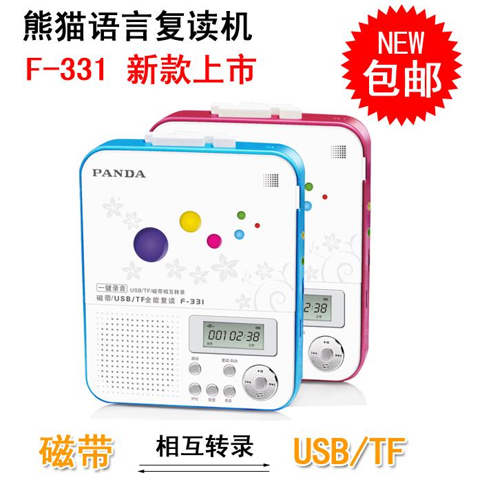 包邮 熊猫F331 复读机 录音机 磁带机 U盘/TF卡播放机 正品复读机