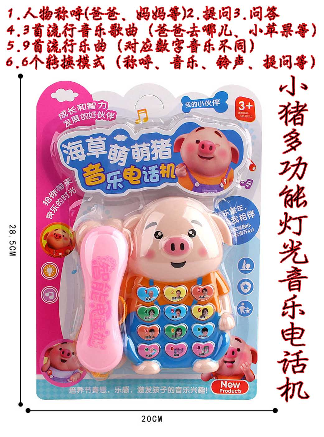Cute seaweed pig childrens landline music multi-functional telephone baby early childhood education simulation toy