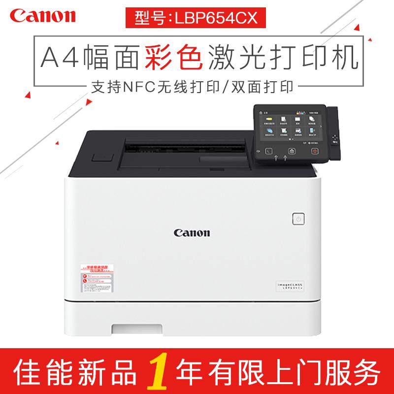老虎机最新白菜网址LBP654CX彩色激光无线打印机办公打印机LBP653CDW激光打印机