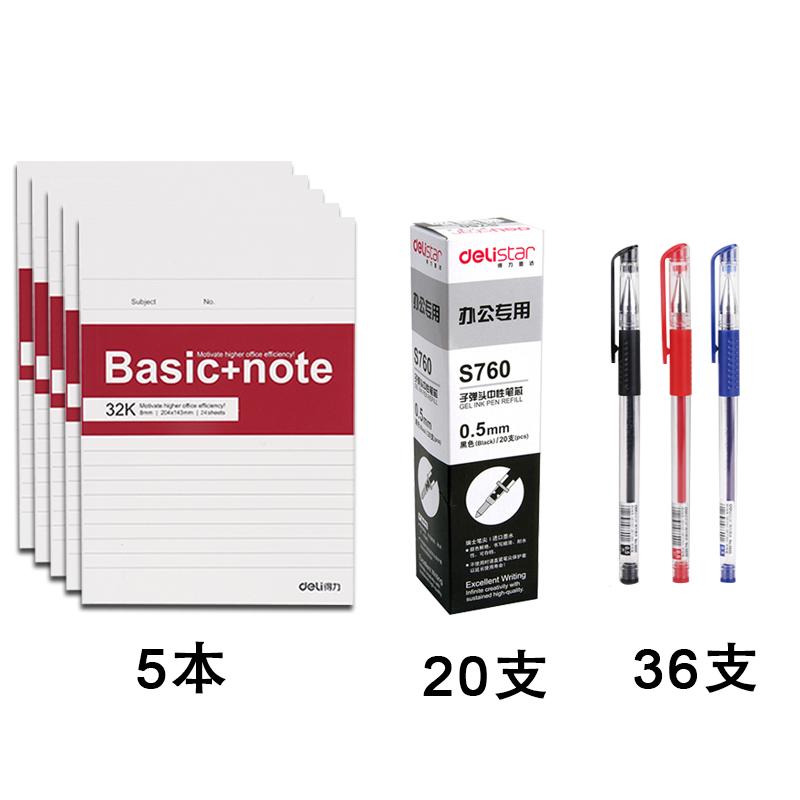 得力辦公用品中性筆0.5碳素筆文具筆中性水筆學生簽字筆 包郵