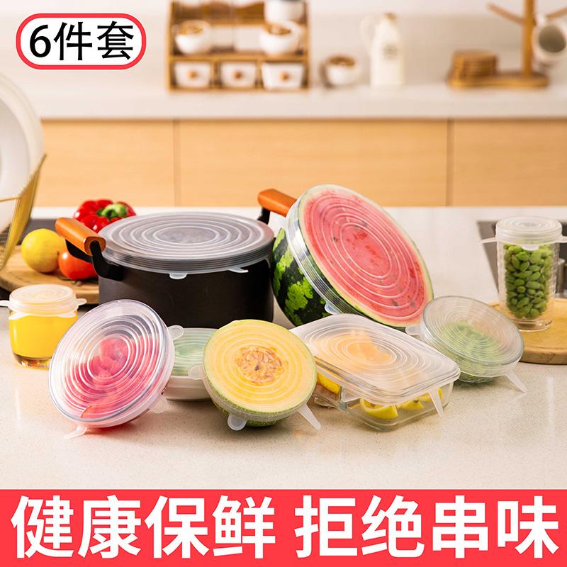家用食品级硅胶密封盘子盖保鲜盖通用冰箱碗碟多功能圆形万能碗盖
