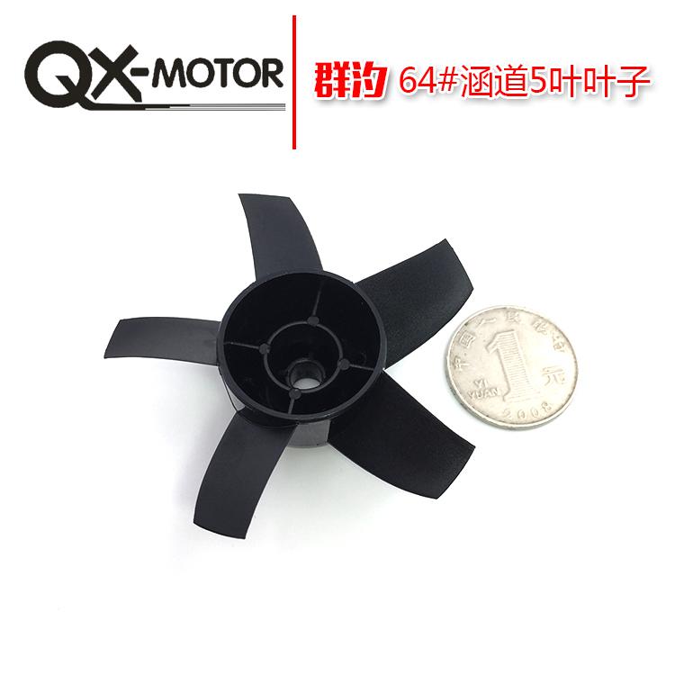 固定翼diy备件/电动航模动力配件