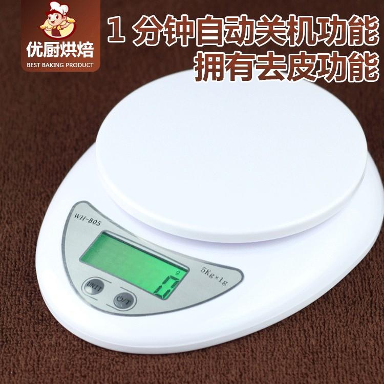 威衡茶叶厨房电子称5kg烘焙秤家用食物1g克珠宝称重秤迷你精准称
