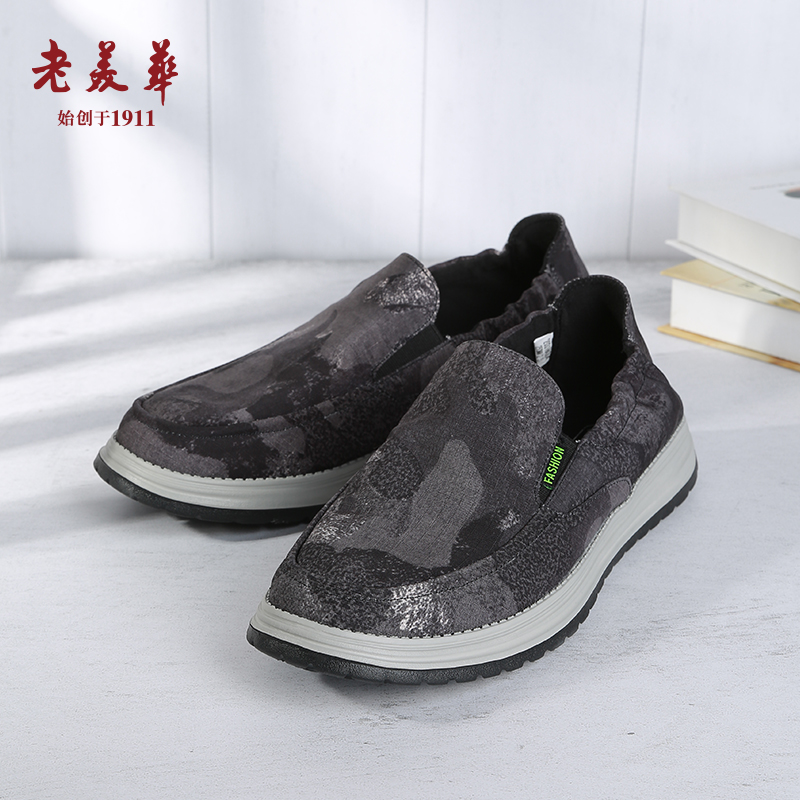 Old Meihua old Beijing cloth shoes, mens Lefu shoes, camouflage canvas shoes, lazy cloth shoes, Dad shoes, soft soles, antiskid and light