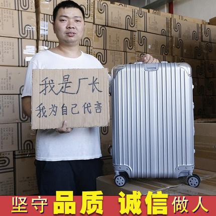 行李箱女韩版万向轮拉杆箱网红旅行箱包男潮铝框密码皮箱子小清新