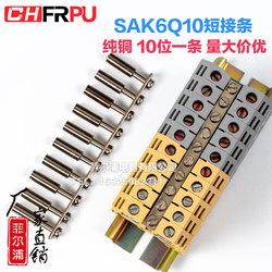 厂家纯铜SAK接线端子排配件SAK-6EN中心连接条SAK-6ENLQ10短接条