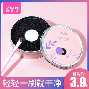 化妆刷清洁盒快速干洗海绵眼影刷子清洗器免洗刷盒神器工具便携