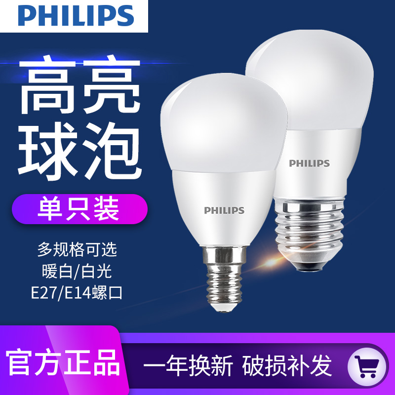 Philips led household energy saving bulb super bright lighting bulb e27e14 screw 3w5w7w9w warm white