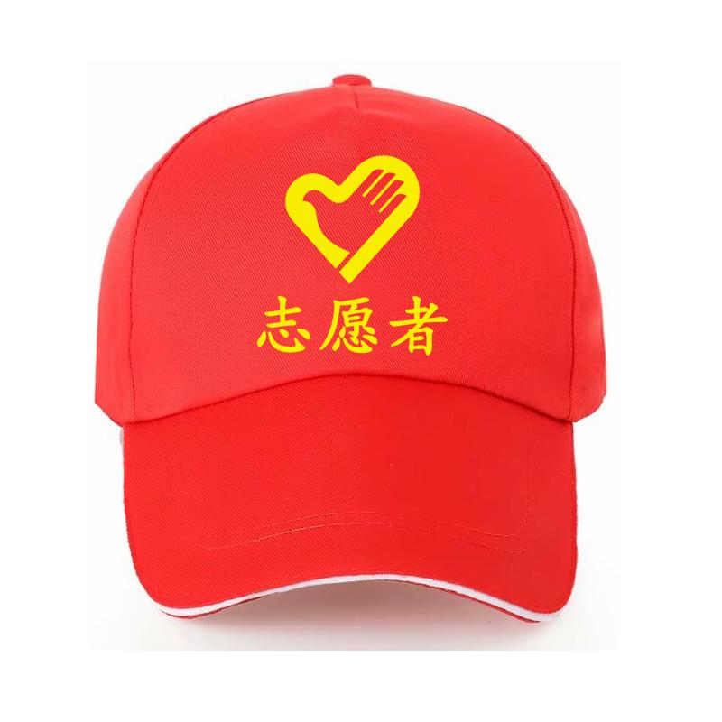 Volunteer hat customized logo printing customized duck tongue advertising cap men and women professional custom baseball cap