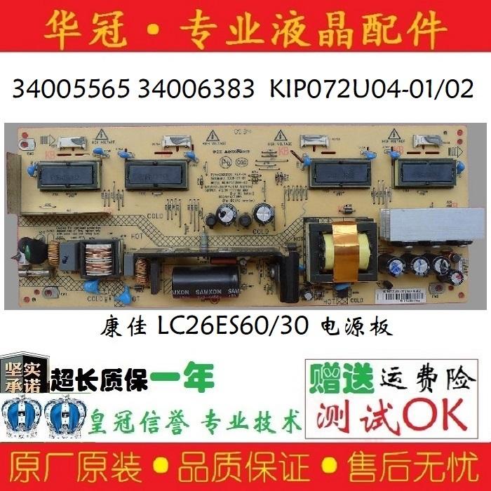 原装康佳LC26ES60/30 34005565 34006383 KIP072U04-01/02 电源板